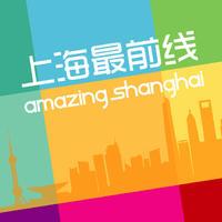 上海*前线