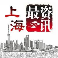 上海*资讯