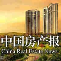 中国房产报