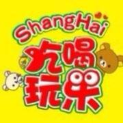上海吃喝玩乐
