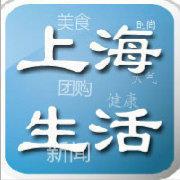 上海生活小灵通