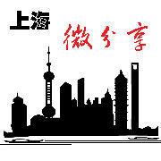上海微分享