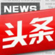 全球头条新闻中心