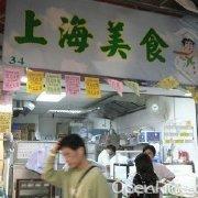 上海美食中心
