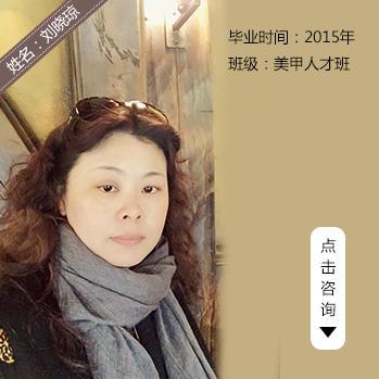 刘晓琼.jpg