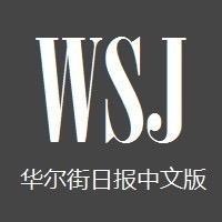华尔街财经日报