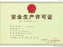 建筑施工安全生产许可证办理,三类人员考试报名时间