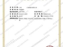 钢结构资质标准
