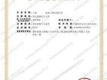 消防设施工程专业承包资质标准