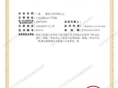 市政公用工程施工资质标准