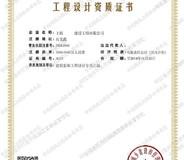 建筑装饰工程设计专项资质标准