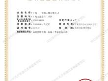 建筑装修装饰资质标准