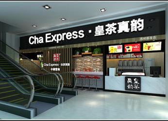 广州皇茶真韵商铺店铺装修设计效果图