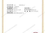 关于简化建筑业企业资质标准部分指标的通知
