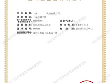 通信工程施工资质标准