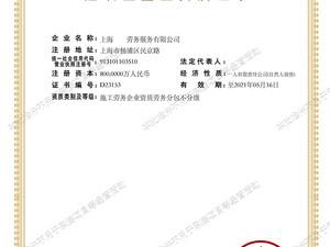 施工劳务企业资质标准