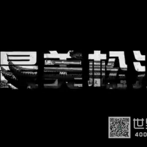 宣传片 | 松江风光片