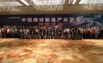 北京锐海万博体育App科技有限公司(宁夏锐海科技有限公司)以理事单位出席中国增材制造产业联盟成立大会!
