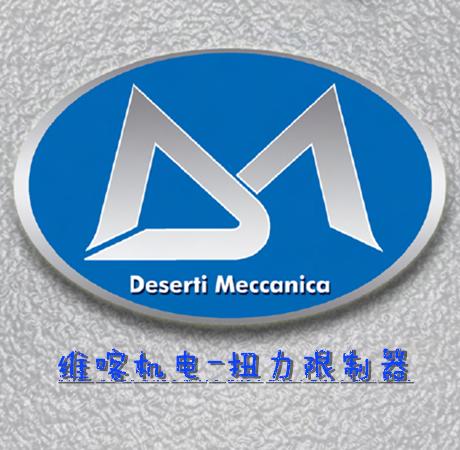 Deserti維喀機電扭力限制器.png