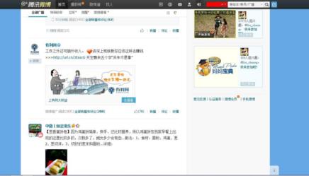 腾讯智汇推客户投放案例