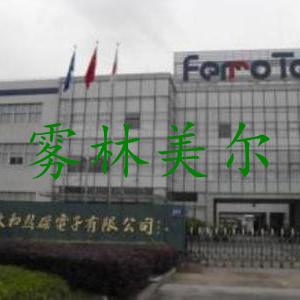 杭州大河热磁电子有限公司