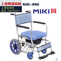 日本三贵Miki手动轮椅MOCC-43 带便盆 轻便可折叠