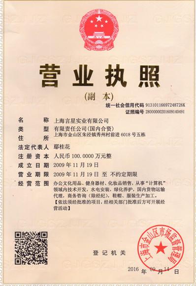 言星公司营业执照(三证合一)_副本.jpg