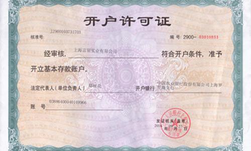 《银行开户许可证》
