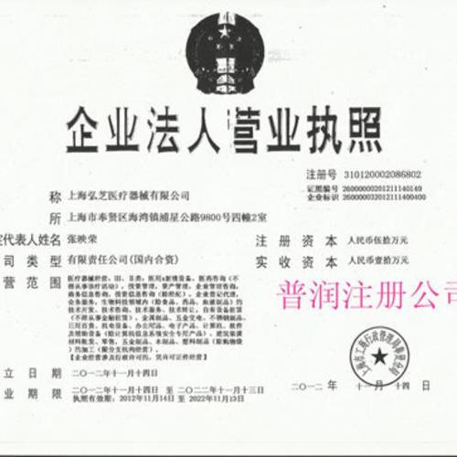 上海代办医疗器械公司哪家好?