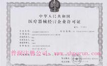 代办上海医疗器械公司经营范围怎么写?