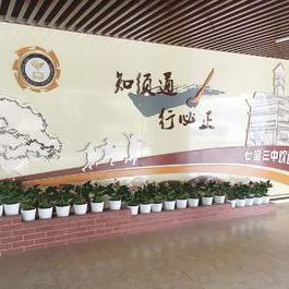 学校文化墙
