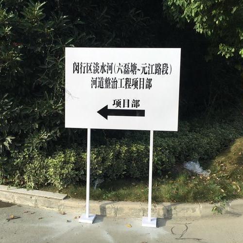 烤漆指示牌