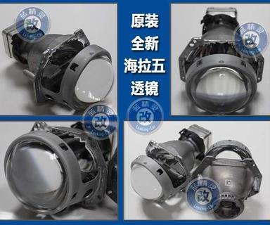 海拉五双光透镜