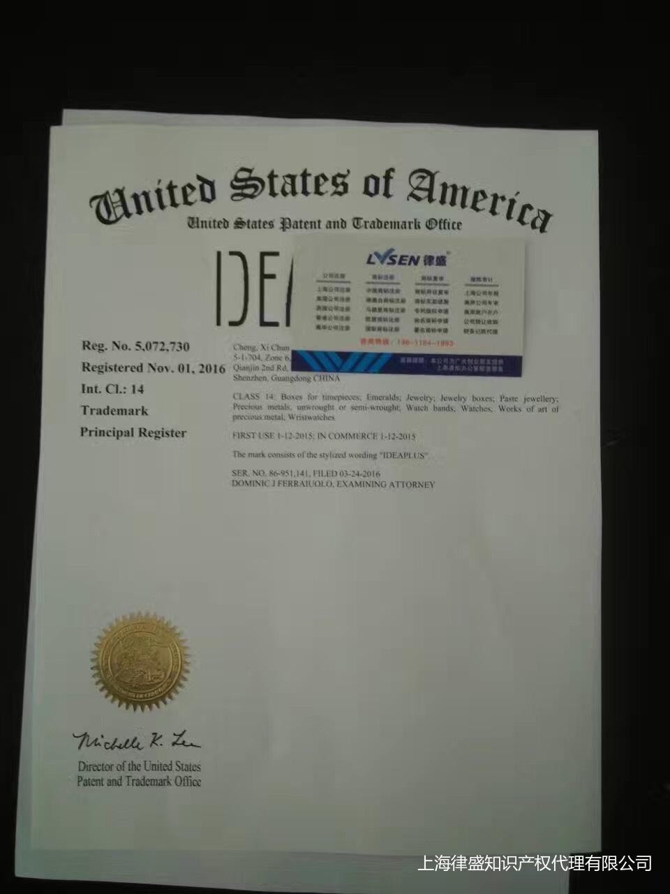 美国商标注册证.JPG