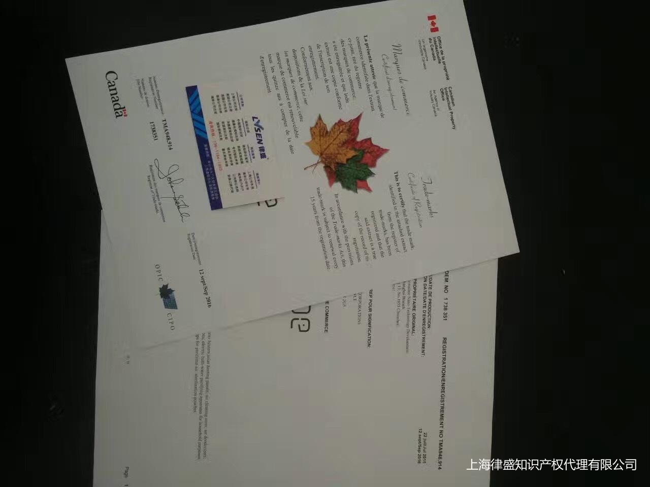 加拿大商标证书.JPG