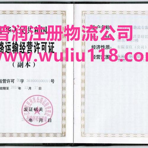 上海道路运输许可证最简单方法办理