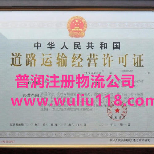 上海物流公司注册难不难?