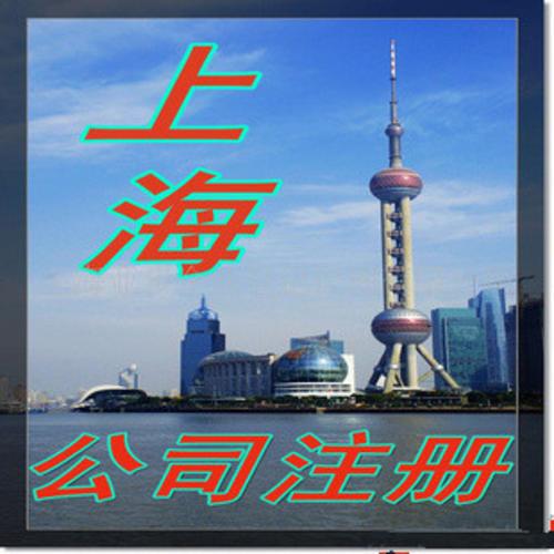 上海公司注册流程