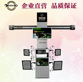 3D四轮定位仪  ZD-933DGG