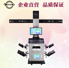 3D四轮定位仪 ZD-S1G
