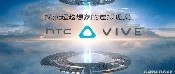 HTC(vive)