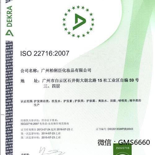 国家化妆品认证证书