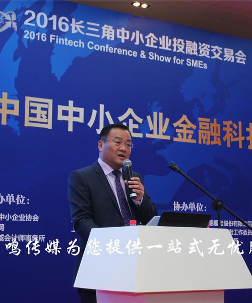 中國中小企業金融科技峰會