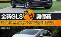 商务车租赁:GL8PK奥德赛 转型老炮VS传统暖男