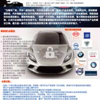 第三届中国汽车网络信息安全峰会2018议程