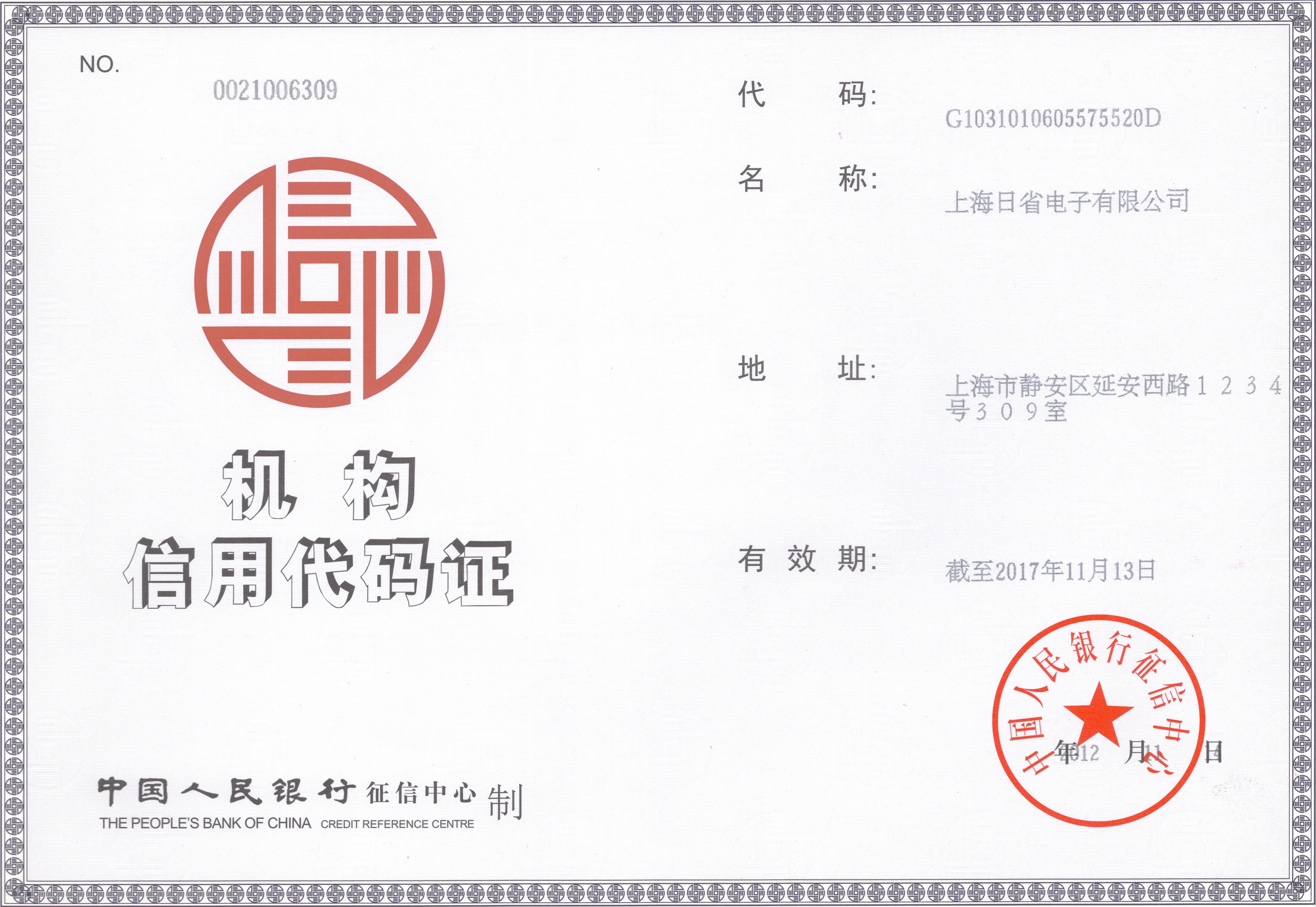 机构信用代码证 001.jpg
