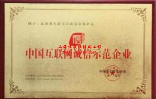 中国互联网诚信示范单位