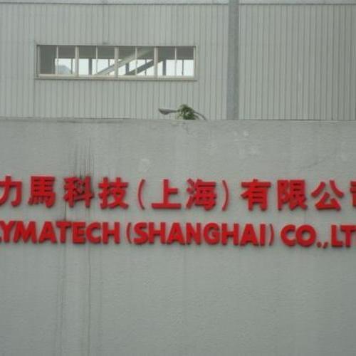 保力马科技(上海)有限公司