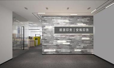 上海顺源印务有限公司