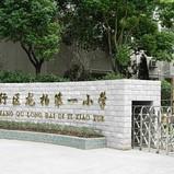 上海市闵行区龙柏第一小学